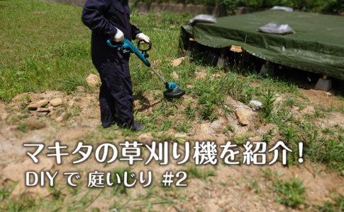 草刈り機紹介記事のアイキャッチ