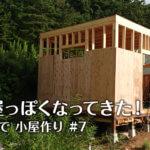 小屋作り7のアイキャッチ