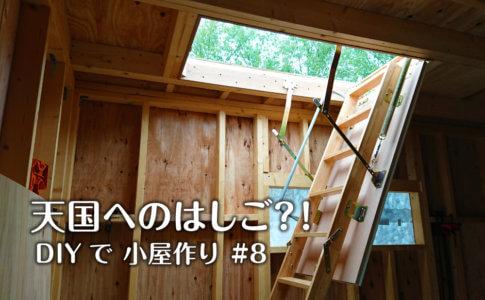 小屋作り8のアイキャッチ