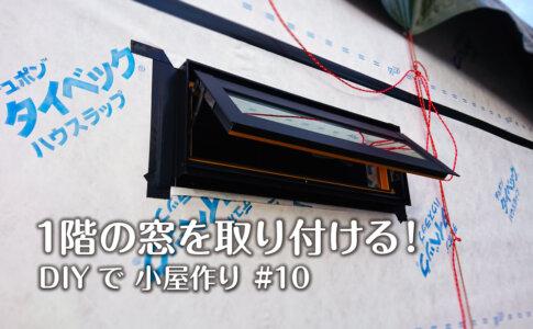 1F窓のアイキャッチ